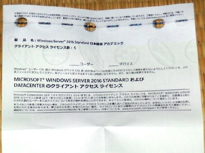 クライアントアクセスライセンス.jpg