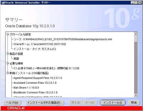 01 Oracleローカルインストール.jpg