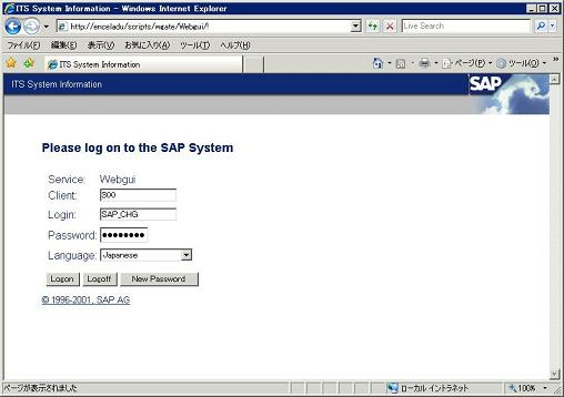 SAP ITS (Internet Transaction Server):おじゃあお木:So-net
