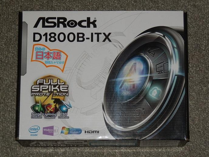 ASRock D1800B-ITX箱.jpg