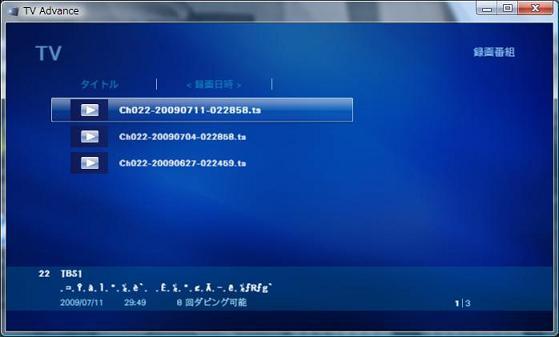 Corel TV Advance.jpg