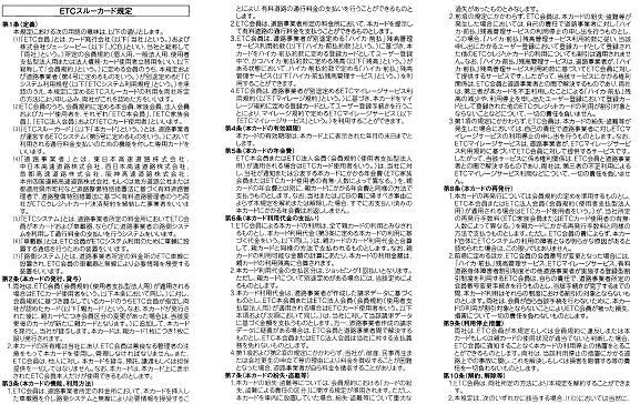 ご利用ガイド2m.jpg
