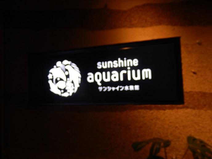 サンシャイン水族館入口.jpg