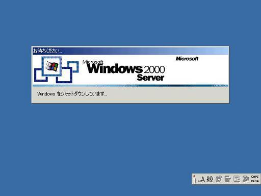 シャットダウンまで3分.jpg