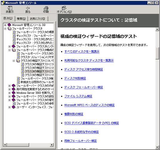 ディスクテスト.jpg