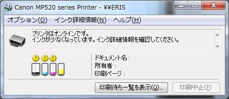 プリンタ 状態.jpg