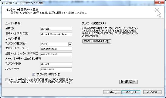 メールクライアント設定.jpg