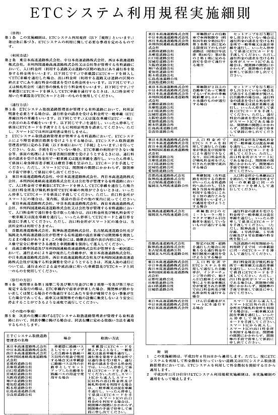 利用規定実施細則m.jpg