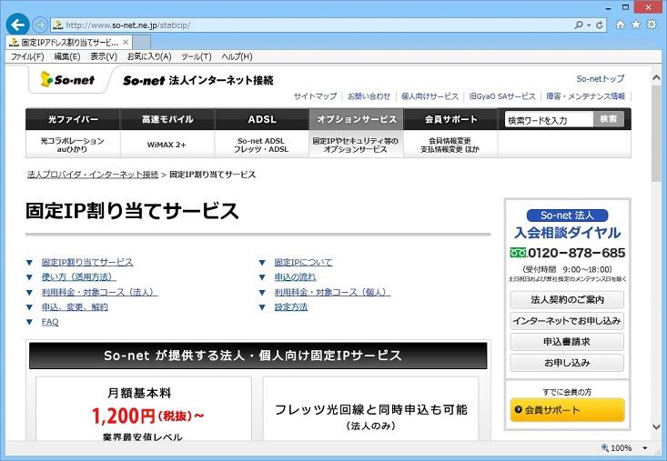 固定IP割り当て.jpg