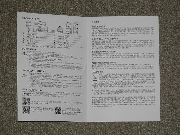 日本語マニュアル2.jpg