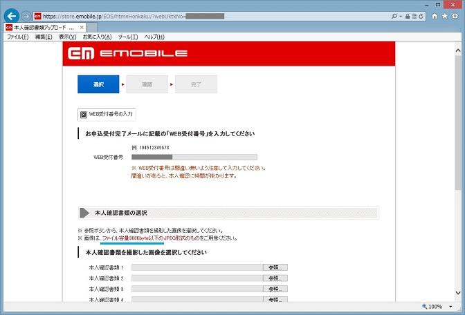 書類アップロードサイトm.jpg