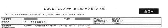 申込書m.jpg