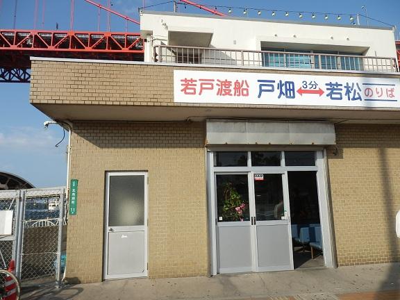 若戸渡船1.jpg