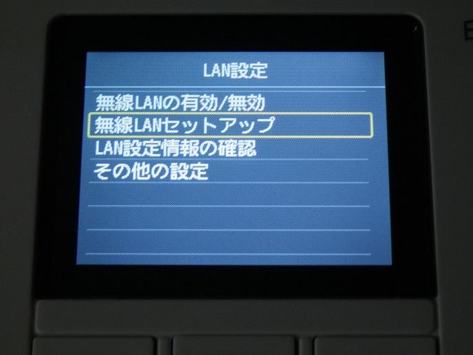 設定無線LAN04.jpg