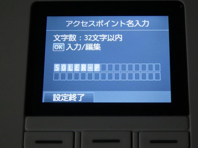 設定無線LAN09.jpg