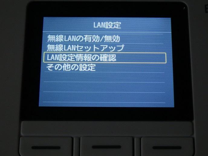 設定無線LAN21.jpg