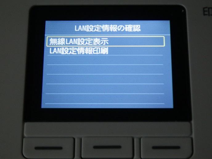 設定無線LAN22.jpg