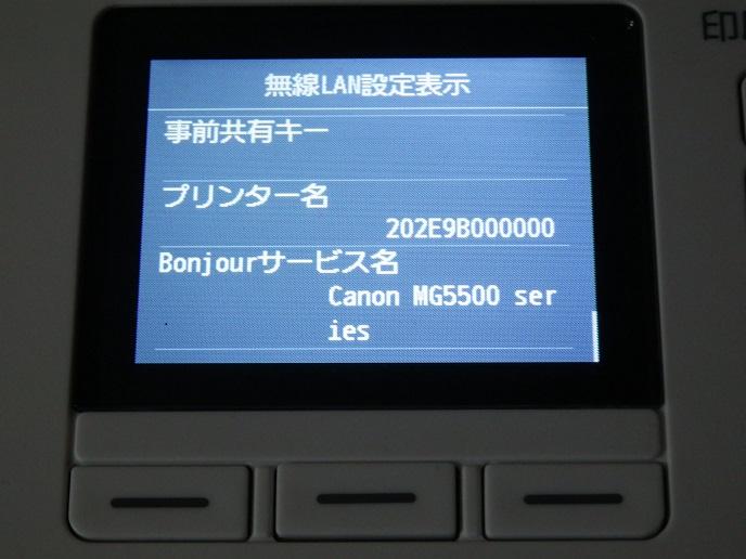 設定無線LAN24.jpg