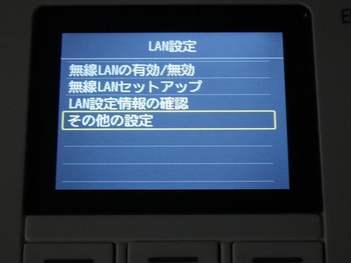 設定無線LAN25.jpg