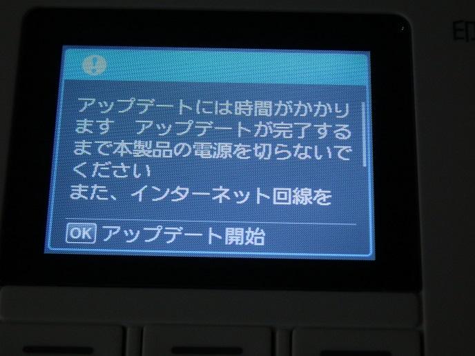 設定FWUP3.jpg