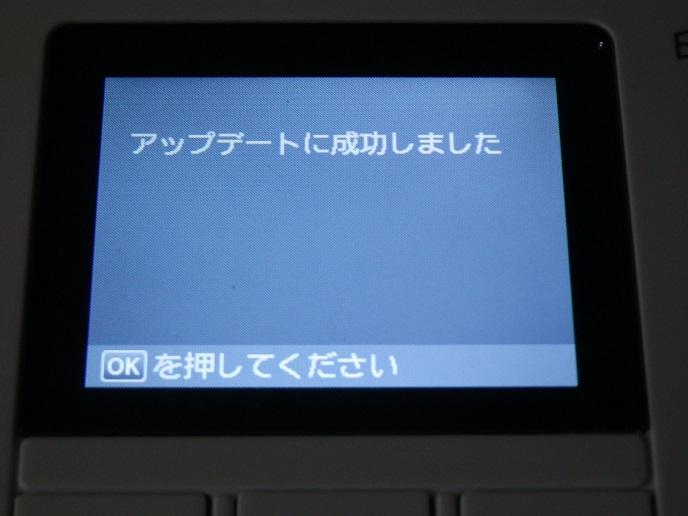 設定FWUP5.jpg
