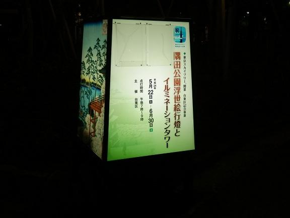 隅田公園浮世絵行燈.jpg