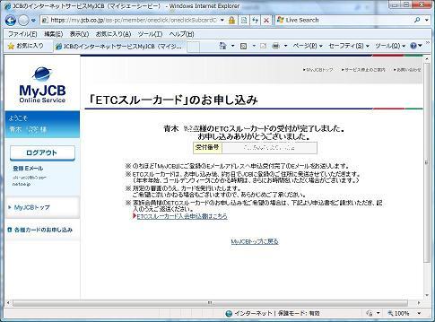 ETC申し込み.jpg
