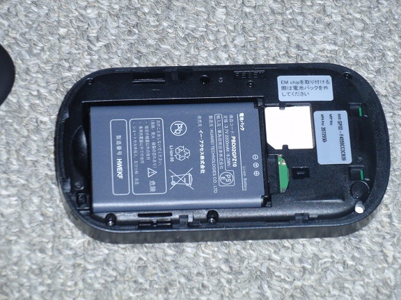 GP02電池EMchip.jpg