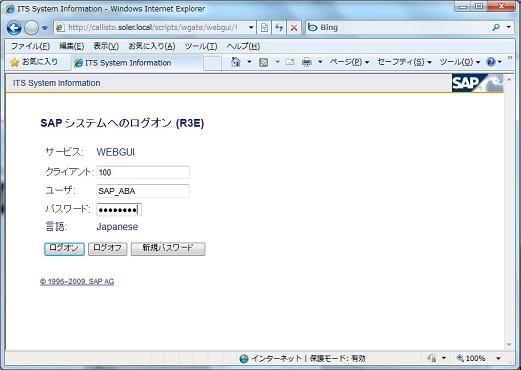 SAP R/3 Enterprise Extension Set 2 00 のインストール(26):お