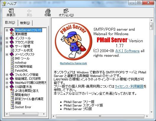 PMailServer.jpg