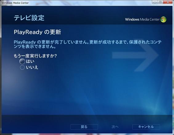PlayReady_NG.jpg