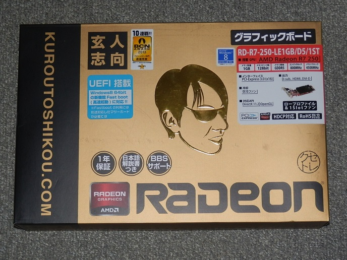 RADEON箱.jpg