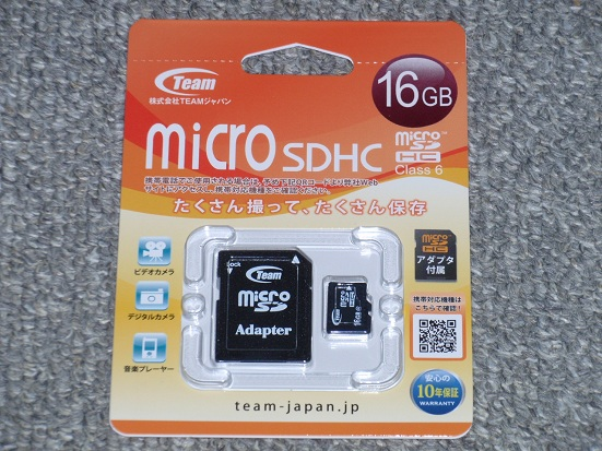 SDHC 16G パッケージ.jpg