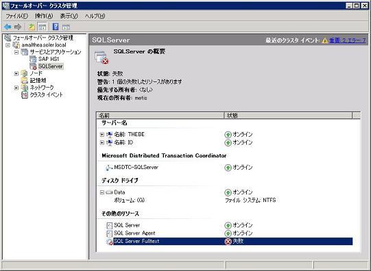 SQL Server Fulltext 1.jpg