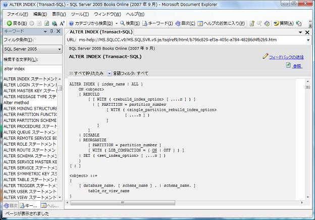 SQLリファレンス.jpg