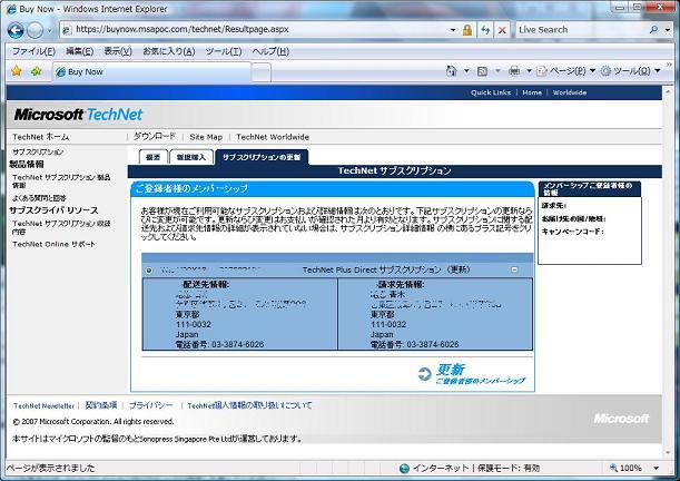 TechNet更新01m.jpg