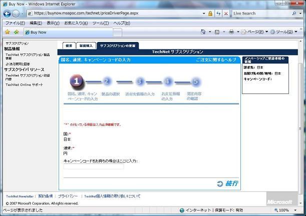 TechNet更新02m.jpg