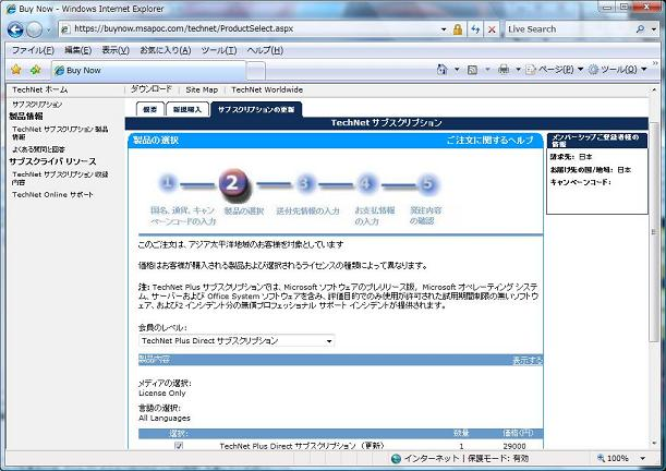 TechNet更新03m.jpg