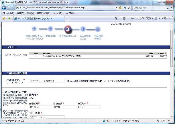 TechNet更新04m.jpg