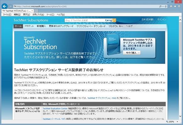 TechNet終了m.jpg