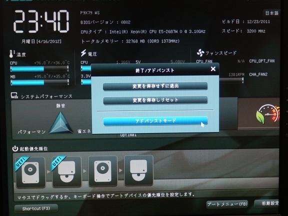UEFI_BIOS2.jpg