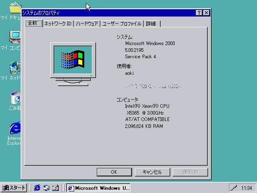 Hyper-V で Windows 2000:おじゃあお木:So-netブログ