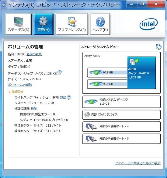 intel_raid.jpg