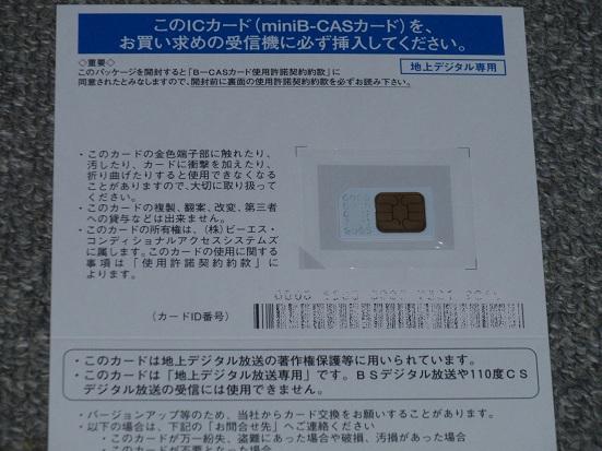 miniB-CASカード.jpg